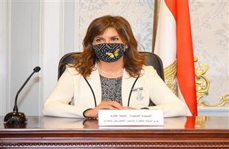 وزيرة الهجرة تُشيد بجهود المصريين بالخارج في دعم الاقتصاد الوطني | صور