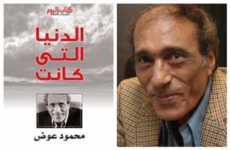 """""""دنيا محمود عوض التي كانت"""" في كتاب جديد من """"كتاب اليوم"""""""