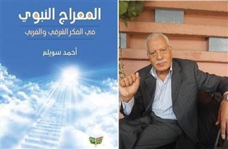 أحمد سويلم يتناول استلهامات المعراج النبوي في كتابه الجديد