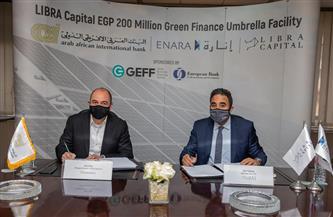 """""""العربي الإفريقي"""" يوقع قرضًا طويل الأجل لاتفاقيات الطاقة المتجددة"""