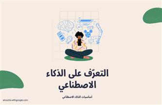 «جوجل» تطلق دليل الذكاء الاصطناعي باللغة العربية