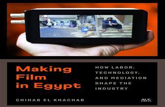 """شهاب الخشاب يكشف عن الصورة المركبة لـ """"صناعة السينما في مصر"""""""
