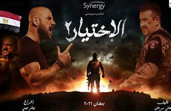 الكشف عن مخططات الإخوان.. وكريم عبد العزيز وإياد نصار ينقذان ضابطًا بميدان رابعة في «الاختيار 2»