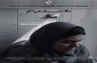 «ما لا نعرفه عن مريم» يطير إلى إسبانيا والأرجنتين