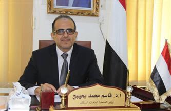وزير الصحة اليمني يدعو نظراءه العرب لدعم بلاده في مواجهة كورونا