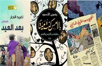 مناقشة «بعد العيد» و«الهروب من الطريق الدائري» في النيل الثقافية غدًا