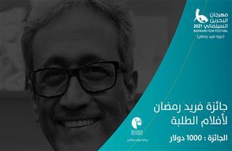 مهرجان البحرين السينمائي يخصص جائزة أفلام الطلبة باسم الراحل فريد رمضان