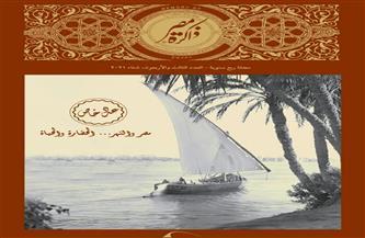 """""""نهر النيل"""" في عدد خاص من مجلة ذاكرة مصر من مكتبة الإسكندرية"""