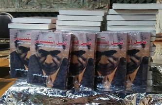 """مثقفون: """"كتاب رحلة كامل التلمسانى"""" يعكس ملحمة الثقافة المصرية منذ العشرينات"""