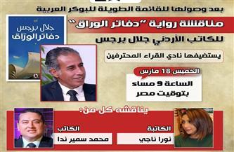 مناقشة «دفاتر الوراق» للأردني جلال برجس عبر «زووم».. غدًا
