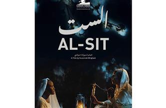 الفيلم القصير «الست» يفوز بالجائزة الكبرى من مهرجان «تامبيري» السينمائي