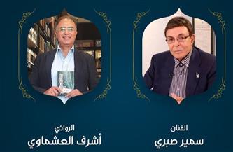 «صبري والعشماوي» في ضيافة معرض المصرية اللبنانية للكتاب.. غدًا