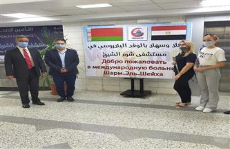 أعضاء الوفد البيلاروسي يتفقدون الإجراءات الاحترازية بفنادق شرم الشيخ والمستشفى الدولي للمدينة