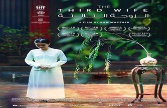 """عرض استثنائي للفيلم الفيتنامي """"الزوجة الثالثة"""" في سينما زاوية.. غدًا"""