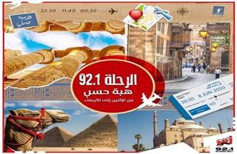 """""""رحلة 92.1"""".. برنامج إذاعي عن القصص الحقيقية وراء المعالم المصرية"""