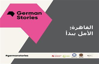 """""""القاهرة.. الأمل يبدأ"""" مبادرة لدعم صناعة النشر يطلقها معهد جوتة بالتعاون مع اتحاد الناشرين ومعرض فرانكفورت"""