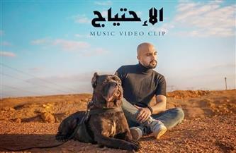 أحمد حسن يطرح أجدد أغانيه «الاحتياج»