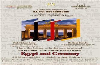 """مصر وألمانيا.. الأمسية الحادية عشرة من سلسلة """"مبادرة علاقات ثقافية"""".. الخميس"""