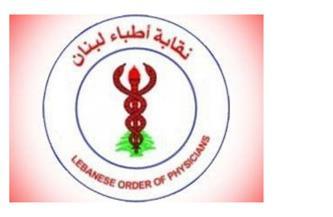 المستشفيات الخاصة في لبنان تدخل إضرابًا عموميًا بسبب طفلة