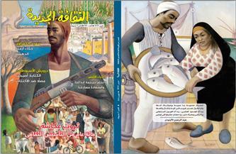 """""""الثقافة الجديدة"""" تحتفي بالذكرى المئوية لثروت عكاشة وتنقب في أعمال سعيد الكفراوي"""