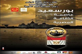 """انطلاق فعاليات """"بورسعيد عاصمة الثقافة المصرية"""".. الخميس"""