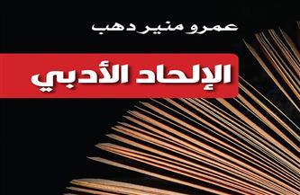 """صدور كتاب """"الإلحاد الأدبي"""" للسوداني عمرو منير دهب"""