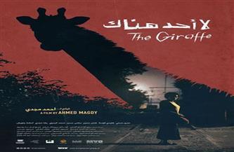 """عرض """"لا أحد هناك"""" في المكتبة السينمائية التونسية.. اليوم"""