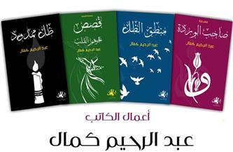 4 كتب جديدة للكاتب والسيناريست عبدالرحيم كمال