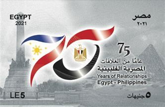 هيئة البريد تصدر طابعًا تذكاريًا بمناسبة مرور 75 عامًا على بداية العلاقات المصرية - الفلبينية