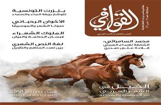 «الخيل في الشعر العربي رمز الفروسية والشجاعة» في العدد الجديد من مجلة القوافي