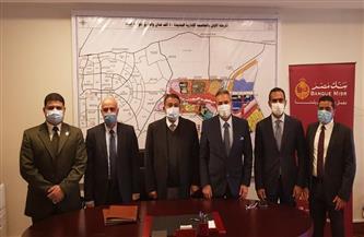 بنك مصر يوقع بروتوكولا مع العاصمة الإدارية لإصدار بطاقات الدفع والتحصيل الإلكتروني