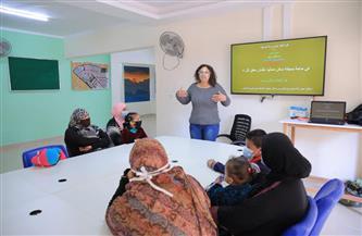 في حي الأسمرات.. أمهات يتعلمن أساليب التربية الأسرية الإيجابية من خلال برنامج «وعي» |صور