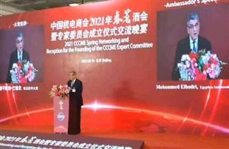 سفير مصر في بكين يستعرض الإنجازات الاقتصادية والاجتماعية
