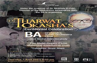 """مكتبة الإسكندرية تنظم احتفالية موسيقية في """"مئوية الدكتور ثروت عكاشة"""""""