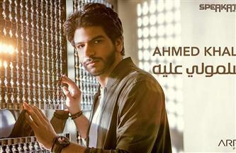 أحمد خليل يطلق كليب «سلمولي عليه» على «يوتيوب»