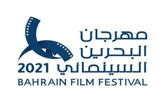 مهرجان البحرين السينمائي يعلن أسماء الفائزين في مسابقته