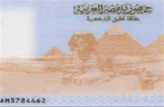 الداخلية تُوفد مأموريات لاستخراج بطاقات الرقم القومي بالمنوفية وبورسعيد
