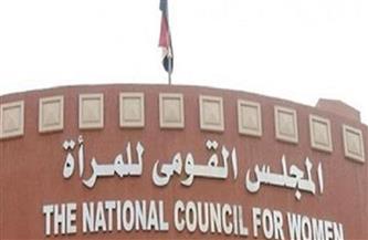 برلماني: زيادة موازنة المجلس القومي للمرأة تعكس اهتماما كبيرًا بحقوق المرأة ودعمها بشتى الطرق