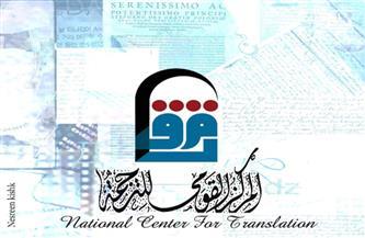 «التصوف رؤية جمالية للعالم» في ليلة رمضانية بالمركز القومي للترجمة
