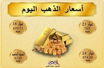 سعر الذهب اليوم الخميس 25-3-2021 | إنفوجراف
