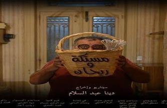 """عرض """"مستكة وريحان"""" و""""كان وأخواتها"""" بنادي سينما أوبرا الإسكندرية.. اليوم"""