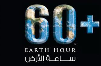 """غدًا.. العالم على موعد مع الظلام احتفالا بـ""""ساعة الأرض"""""""