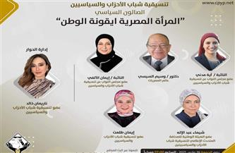 تنسيقية شباب الأحزاب تنظم صالونا سياسيا بعنوان «المرأة المصرية أيقونة الوطن»