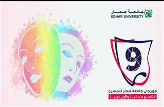 «سالب 1» أفضل عرض متكامل.. و«سيلفي» أكثر عرض مشاهدة في مهرجان جامعة صحار للمسرح