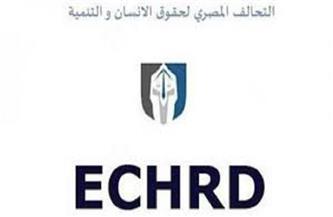 التحالف المصري لحقوق الإنسان ومنظمة إيفا الإيطالية يرحبان بقرار رفع الإقامة الجبرية عن عرفات وزملائه