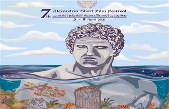 «الإسكندرية للفيلم القصير» يستعد لدورته السابعة.. 3 أبريل