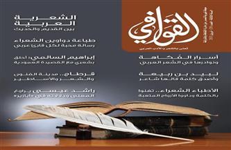 """""""الشعرية العربية"""" بين القديم والحديث.. في مجلة """"القوافي"""""""