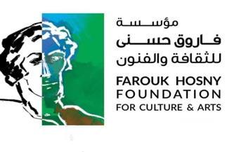 مؤسسة فاروق حسني للثقافة والفنون تعلن عن الفائزين بمسابقتها.. غدا