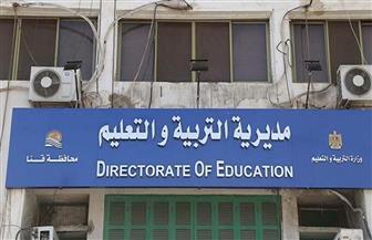 التربية والتعليم بقنا: تسليم 9 مدارس بقرى دشنا بعد التجديد