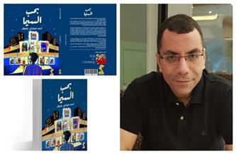 «بحب السيما».. مقالات نقدية عن الأفلام المصرية والعالمية في كتاب جديد